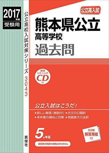 熊本県公立高等学校 CD付    2017年度受験用 赤本 3043 (公立高校入試対策シリーズ)
