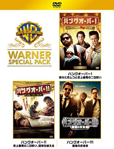 ハングオーバー ワーナー・スペシャル・パック(初回仕様/3枚組) [DVD]