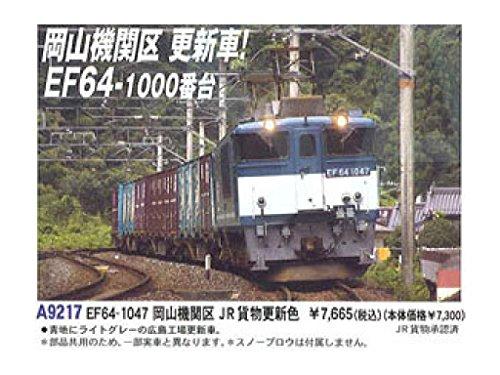 Nゲージ A9217 EF64-1047 岡山機関区 JR貨物更新色