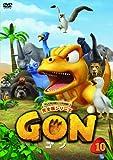 GON-ゴン- 10 [DVD]