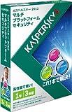 カスペルスキー 2012 Multi Platform Security 1年3台版