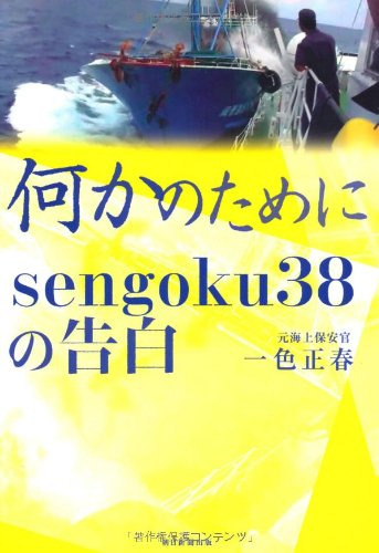 何かのために sengoku38の告白の詳細を見る