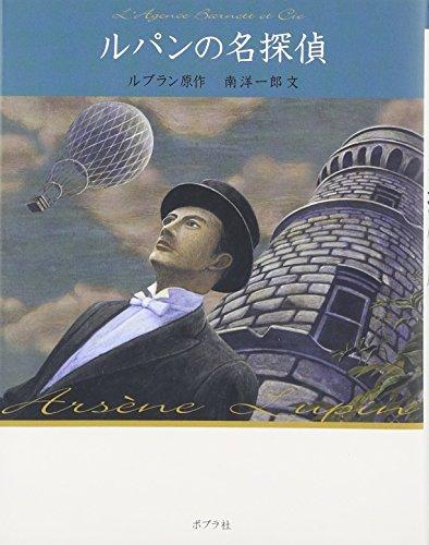 ルパンの名探偵 怪盗ルパン 文庫版第16巻の詳細を見る