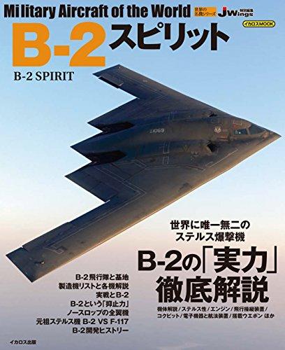 B-2スピリット (イカロス・ムック 世界の名機シリーズ)