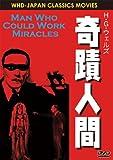 奇蹟人間[DVD]