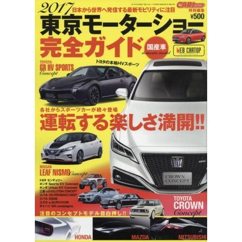 2017 東京モーターショー完全ガイド 国産車 (CARトップ12月号増刊)