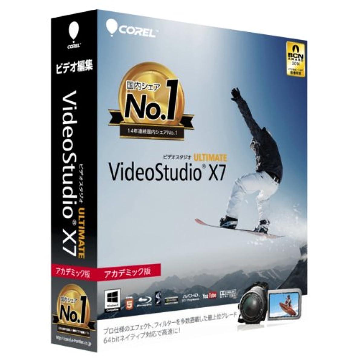 パーティーほとんどないVideoStudio Ultimate X7 アカデミック版