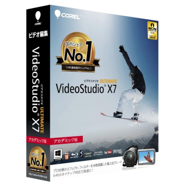 熟達推定するビンVideoStudio Ultimate X7 アカデミック版