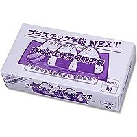 【メーカー直送品】プラスチック手袋 NEXT パウダー付(ナチュラル) Mサイズ 1ケース2000枚入り【プラスチック手袋】