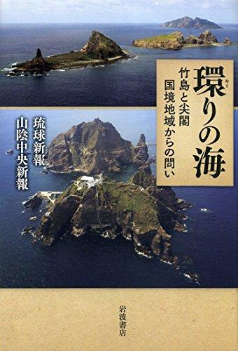 環りの海――竹島と尖閣 国境地域からの問いの詳細を見る