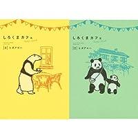 しろくまカフェ today's special 1-2巻 新品セット