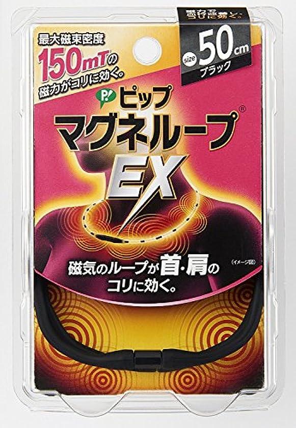 香水評論家メガロポリスピップマグネループEX 高磁力タイプ ブラック 50cm