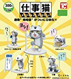 仕事猫ミニフィギュアコレクション 現場猫 全5種セット