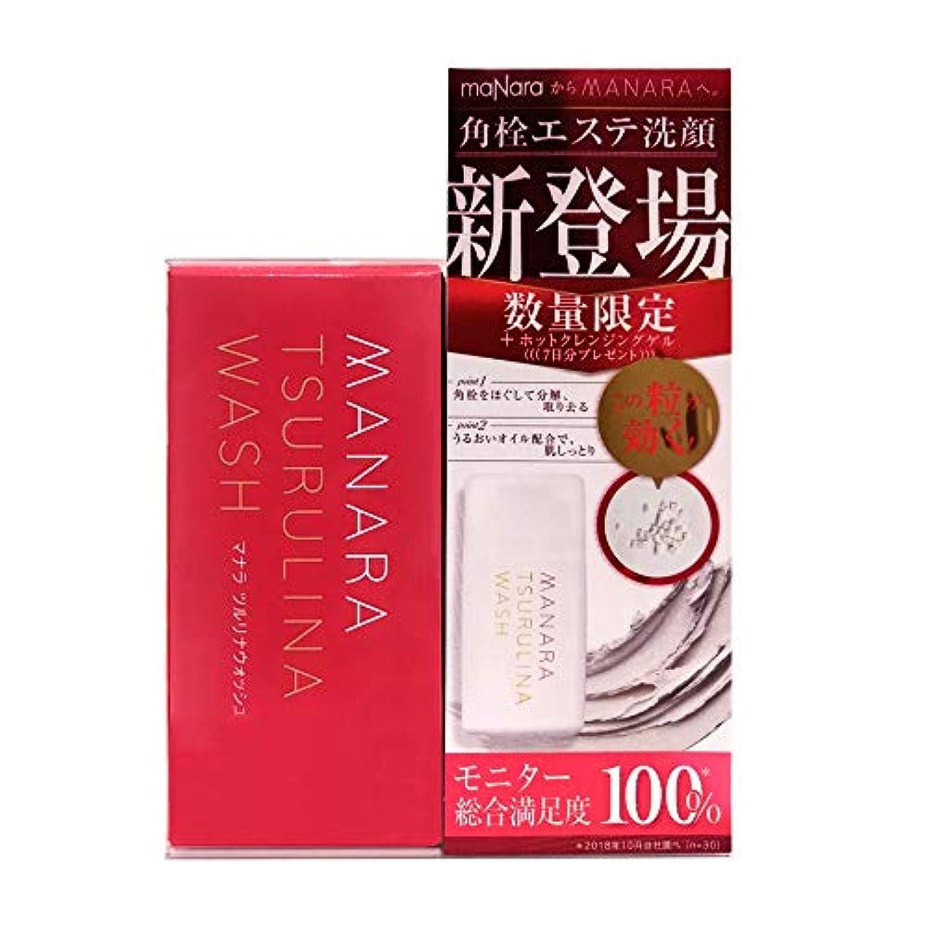 市場く旋回マナラ ツルリナウォッシュ 45g【ホットクレンジングゲルサンプル7包付】