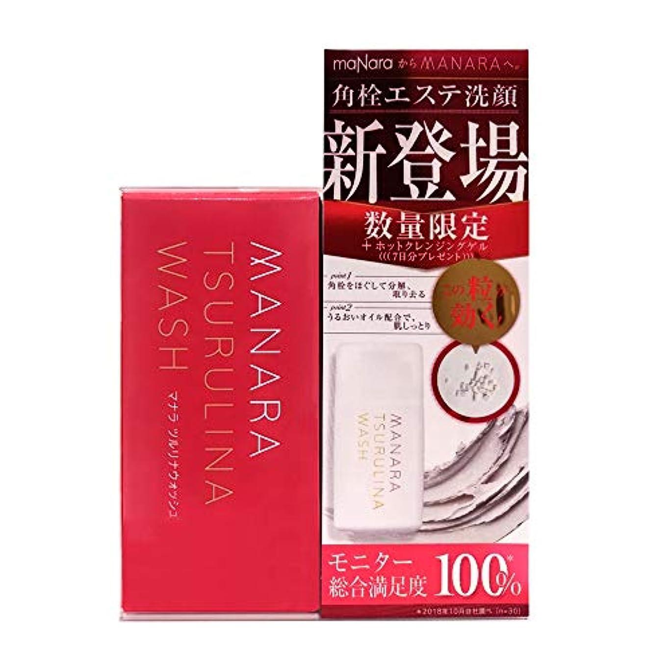 マナラ ツルリナウォッシュ 45g【ホットクレンジングゲルサンプル7包付】
