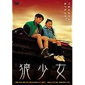 狼少女 [DVD]
