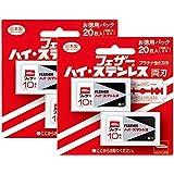 フェザーハイステンレス両刃 20枚入×2個セット