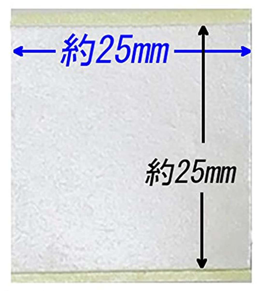 解放する公平メイド(約)幅25mm×長さ25mmでカット=400枚