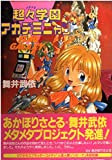 超々学園アカデミニャン (白夜コミックス)