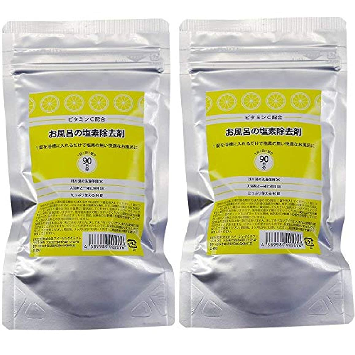 スパーク振る舞う液化するビタミンC配合 お風呂の塩素除去剤 錠剤タイプ 90錠 2個セット 浴槽用脱塩素剤