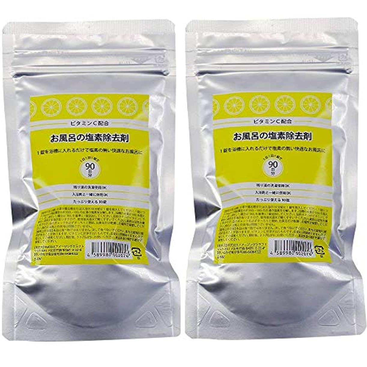 倉庫思慮のないひねりビタミンC配合 お風呂の塩素除去剤 錠剤タイプ 90錠 2個セット 浴槽用脱塩素剤