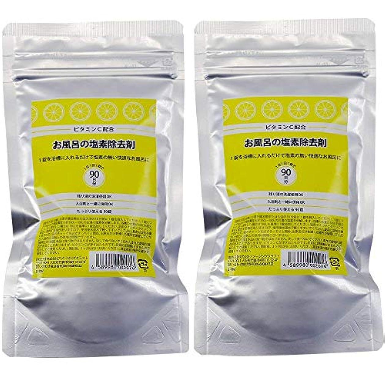 適用する補充自明ビタミンC配合 お風呂の塩素除去剤 錠剤タイプ 90錠 2個セット 浴槽用脱塩素剤