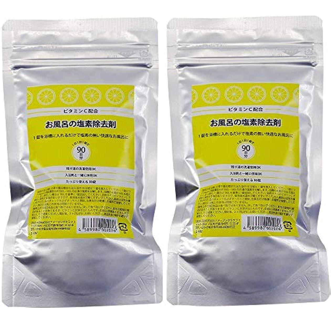 干し草チョコレート控えるビタミンC配合 お風呂の塩素除去剤 錠剤タイプ 90錠 2個セット 浴槽用脱塩素剤