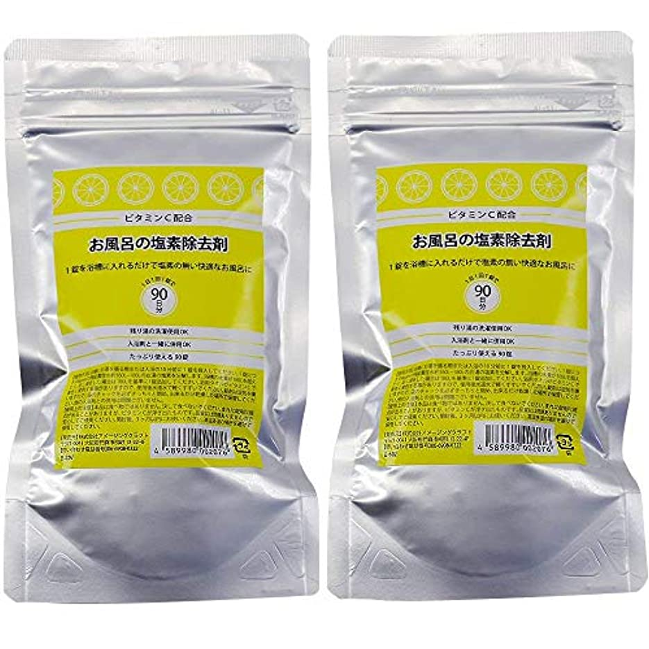 雇う有効化シンプルなビタミンC配合 お風呂の塩素除去剤 錠剤タイプ 90錠 2個セット 浴槽用脱塩素剤