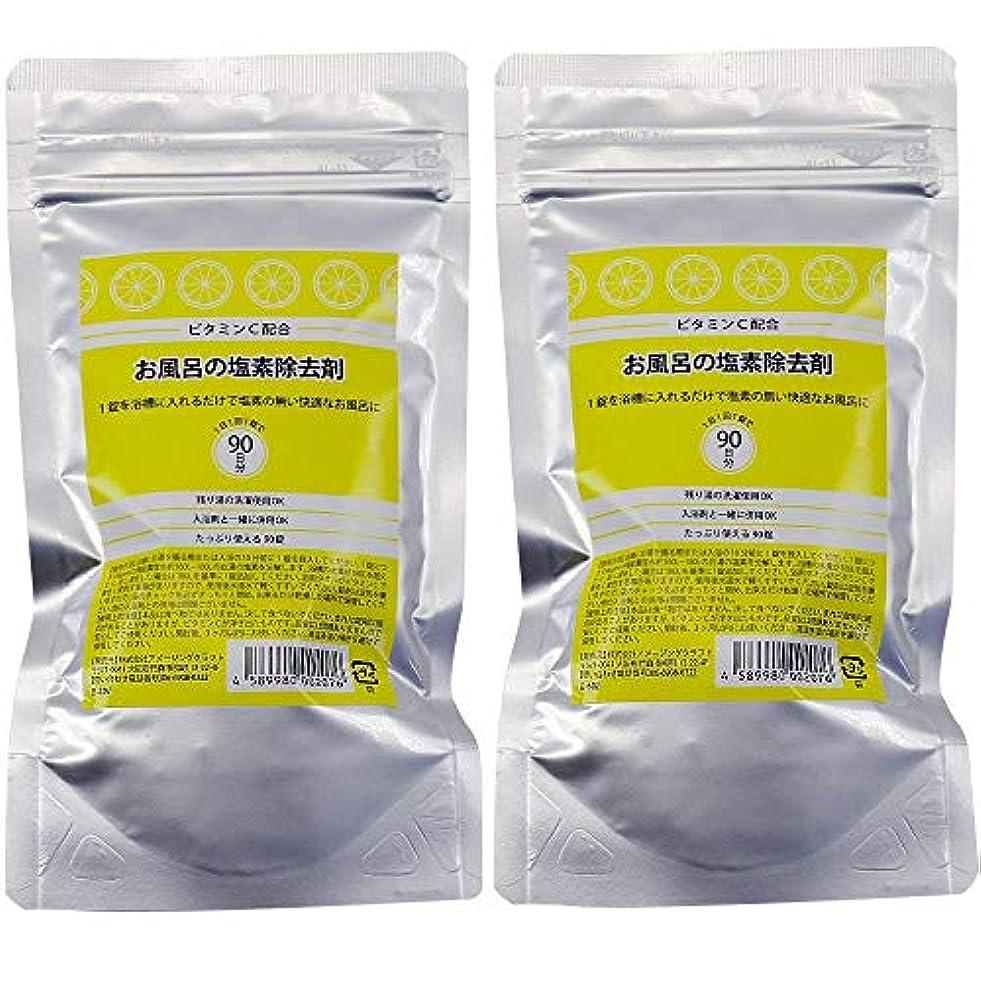 避ける剪断トラブルビタミンC配合 お風呂の塩素除去剤 錠剤タイプ 90錠 2個セット 浴槽用脱塩素剤