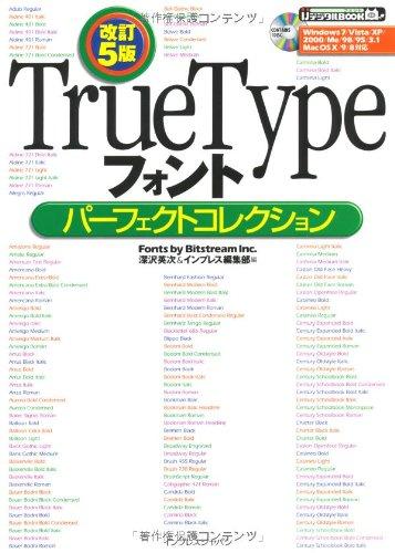 改訂5版 TrueTypeフォントパーフェクトコレクション (IJデジタルBOOK)の詳細を見る