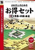 100万人のためのお得セット 3D囲碁・将棋・麻雀