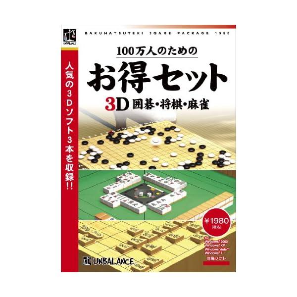 100万人のためのお得セット 3D囲碁・将棋・麻雀の商品画像