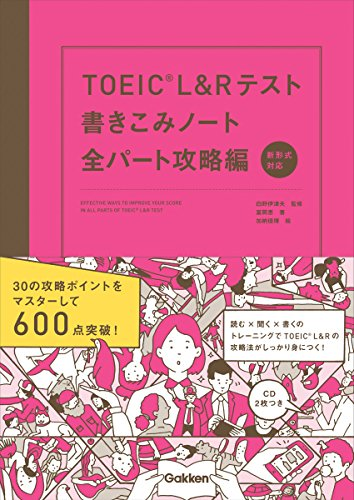 TOEIC L&Rテスト書きこみノート全パート攻略編の詳細を見る