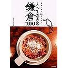 とっておきの鎌倉100 鎌倉に住む500人が選ぶ