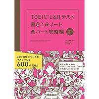 TOEIC L&Rテスト書きこみノート全パート攻略編
