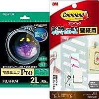 FUJIFILM 写真用紙 画彩 超光沢 厚手 2L 50枚WP2L50PRO + 3M コマンド フック 壁紙用 フォ…