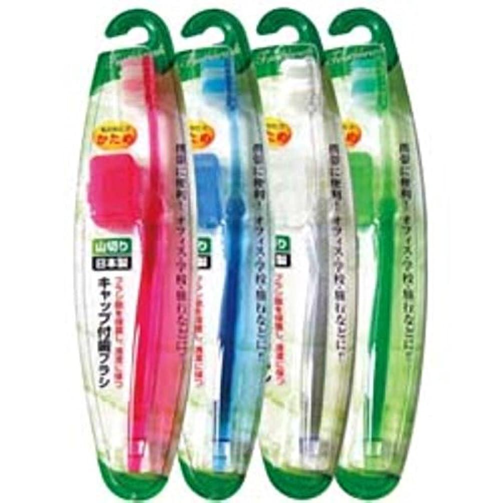 ラフ睡眠帰する見てキャップ付歯ブラシ山切りカット(かため)日本製 japan 【まとめ買い12個セット】 41-210