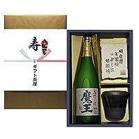 芋焼酎 魔王 25度 720ml 寿 (婚礼) 熨斗+美濃焼椀セット ギフト プレゼント