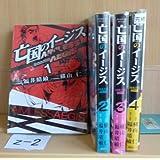 亡国のイージス コミック 全4巻完結セット (モーニングKC) (