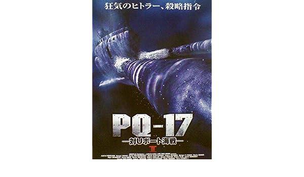 Amazon.co.jp | PQ-17 -対Uボー...