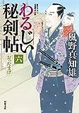 おったまげ-わるじい秘剣帖(6) (双葉文庫)