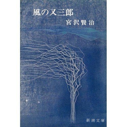 風の又三郎 (新潮文庫 み 2-1)の詳細を見る