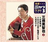 特選・歌カラベスト3 哀愁列車/石狩川悲歌/おさらば東京