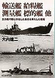 輸送艦 給糧艦 測量艦 標的艦 他―主力艦の陰に存在した重責を果たした艦船 (光人社NF文庫)