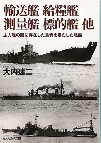 輸送艦 給糧艦 測量艦 標的艦 他—主力艦の陰に存在した重責を果たした艦船 (光人社NF文庫)