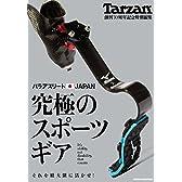 Tarzan特別編集 パラアスリートJAPAN 究極のスポーツギア (マガジンハウスムック)