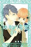 近キョリ恋愛(7) (別冊フレンドコミックス)