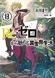 Re:ゼロから始める異世界生活 13 (MF文庫J)
