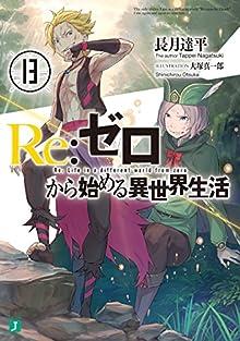 [長月達平]Re:ゼロから始める異世界生活 第01-13巻