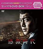 感激時代~闘神の誕生 コンパクトDVD-BOX[DVD]